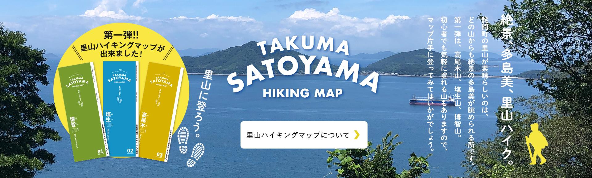 里山マップ